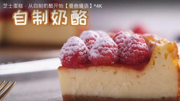 自制奶酪 芝士蛋糕 原来这么容易(视频)