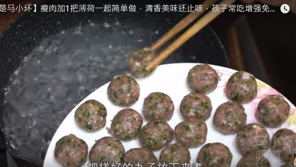 薄荷丸子汤 清香美味 增强免疫力(视频)