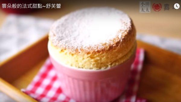云朵般的法式甜点 舒芙蕾 松软的口感真的好好吃(视频)