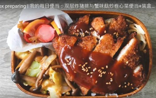 双层炸猪排、蟹味菇炒卷心菜便当(视频)