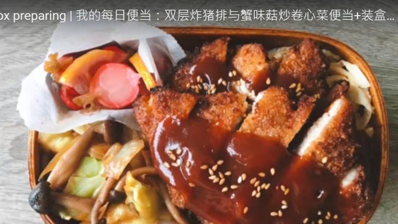 雙層炸豬排、蟹味菇炒捲心菜便當(視頻)