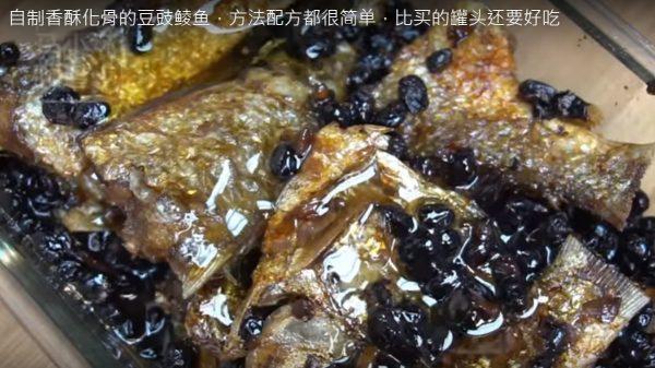 自制豆豉鲮鱼 比罐头还要好吃(视频)