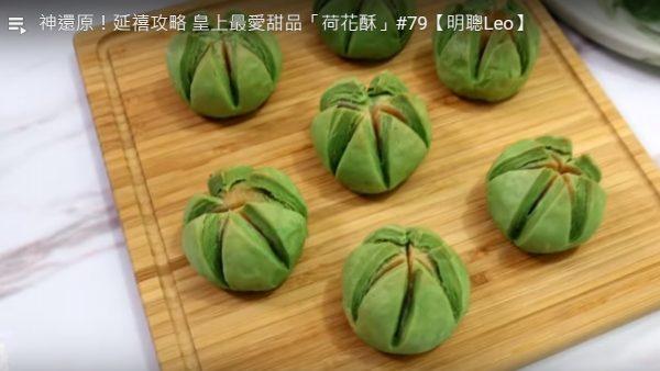 荷花酥 皇上最爱甜品 做法原来这么简单(视频)