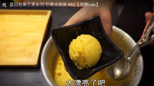 自制芒果冰淇淋 夏日快乐吃冰(视频)