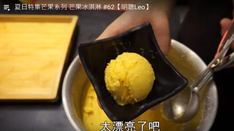 自製芒果冰淇淋 夏日快樂吃冰(視頻)