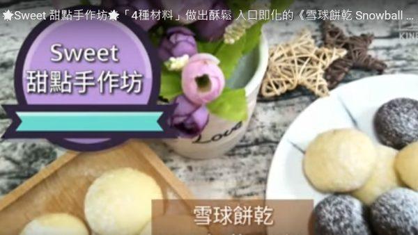 自制雪球饼干 酥松、入口即化(视频)