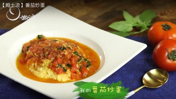 番茄炒蛋 酱汁的不一样做法(视频)