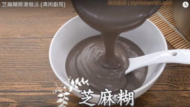 芝麻糊 营养丰富 顺滑又好吃(视频)
