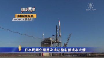 财经速瞄:中国经济4月增速放缓 日本民间企业首次成功发射低成本火箭
