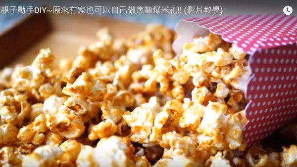 焦糖爆米花 每個都白白胖胖 在家也可以自製(視頻)