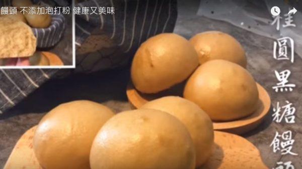 自制桂圆黑糖馒头 无添加物 健康又美味(视频)