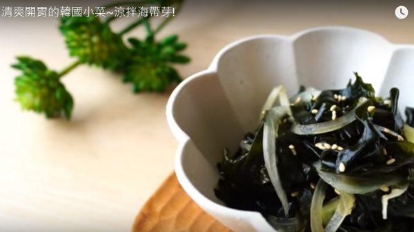 涼拌海帶芽 清爽開胃(視頻)