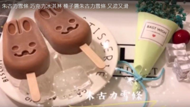 自制朱古力雪条 又浓又滑好美味(视频)