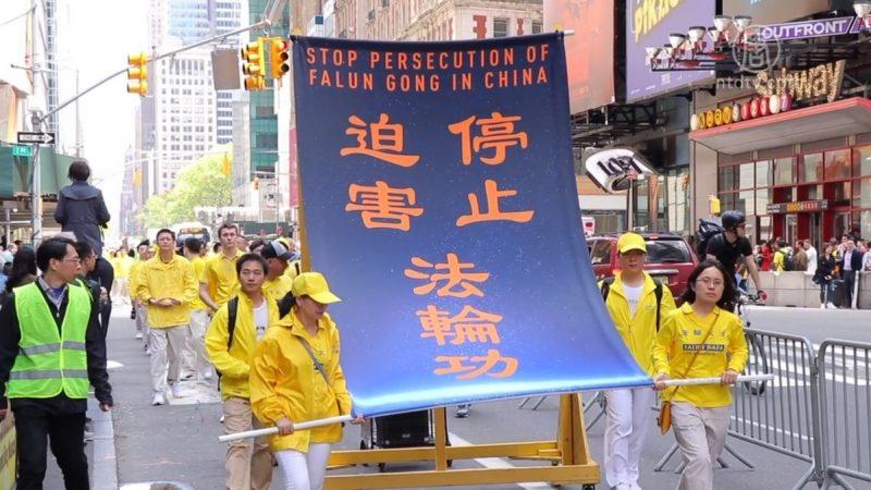 紀念反迫害20週年 紐約逾萬人大遊行傳遞訴求