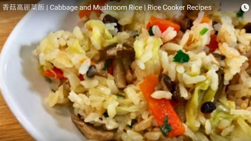 香菇高丽菜饭 营养又美味(视频)
