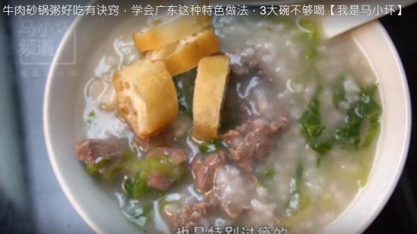 牛肉砂锅粥 又嫩又滑 鲜甜味美(视频)