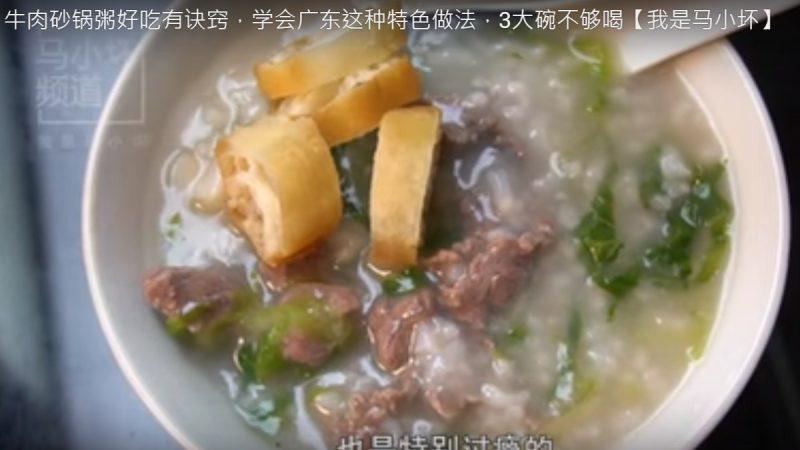 牛肉砂鍋粥 又嫩又滑 鮮甜味美(視頻)