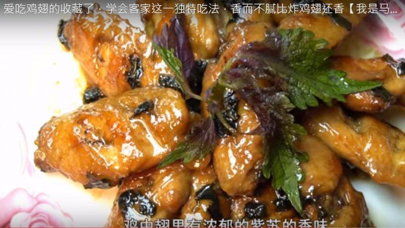 紫蘇燜雞翅 香而不膩(視頻)