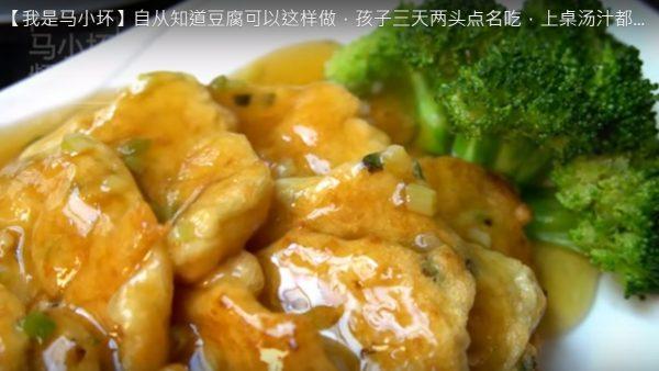 豆腐鱼饼 好吃又营养 做法超简单(视频)