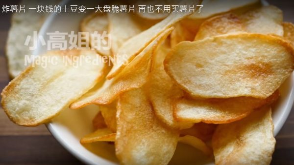 炸薯片 小零食超易做(视频)