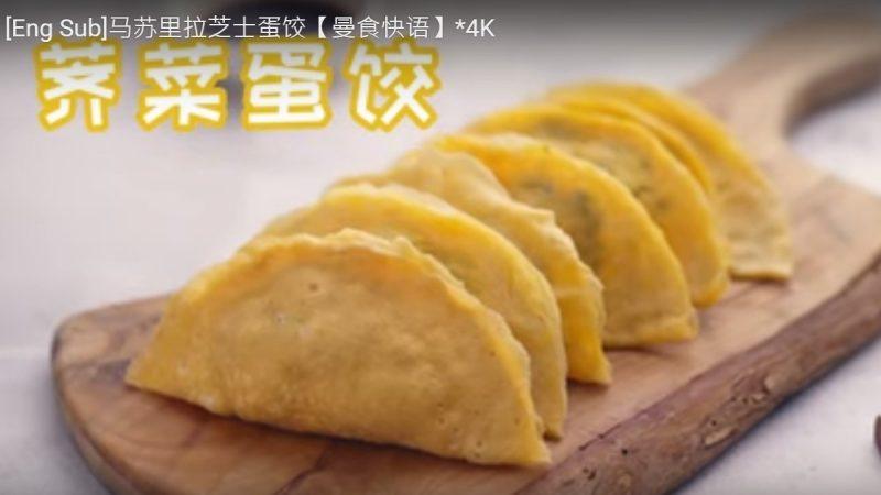 芥菜蛋饺 又香又润滑 美味让你想不到(视频)