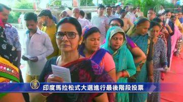 印度马拉松式大选进行最后阶段投票
