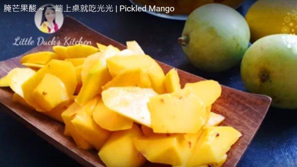 腌芒果酸 美味又开胃(视频)