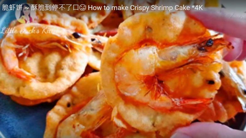 脆虾饼 香酥、松脆、漂亮(视频)