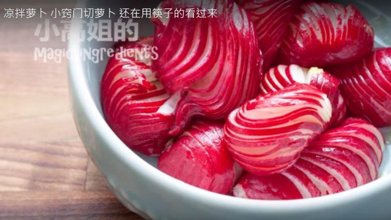 凉拌萝卜 漂亮又美味的樱桃小萝卜(视频)