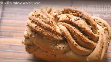 全麦面包、全麦吐司 满满的香甜果仁 (视频)