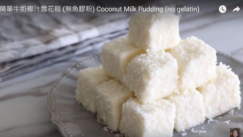 牛奶椰汁雪花糕(视频)