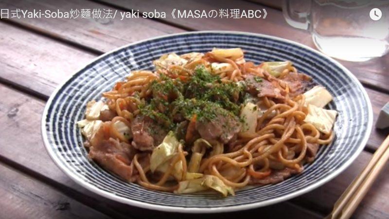 日式炒面 非常可口(视频)