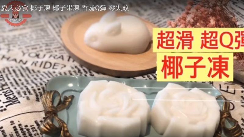 椰子果冻 香滑Q弹零失败(视频)