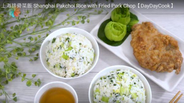 上海排骨菜飯 原來並不是用排骨做的(視頻)