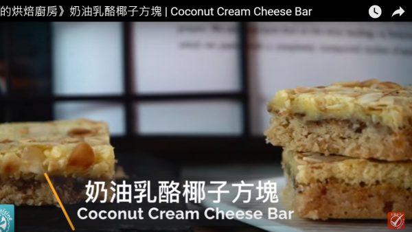 奶油乳酪椰子方块 味道竟如此出色(视频)