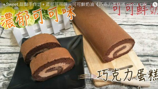 巧克力蛋糕卷 浓郁可可味(视频)