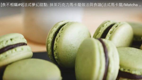 法式夢幻甜點 抹茶巧克力馬卡龍(視頻)
