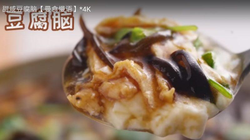 豆腐腦 滑滑嫩嫩 甜鹹任選(視頻)