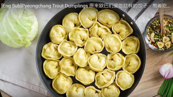鳟鱼饺子 超级鲜美(视频)