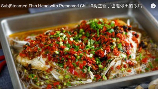 剁椒魚頭 嫩嫩的很鮮辣(視頻)