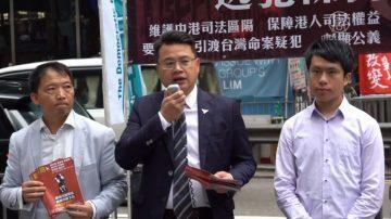 港民主派呼吁 6月9日上街反恶法