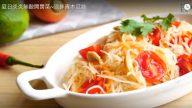 凉拌青木瓜丝 夏天清爽好开胃(视频)