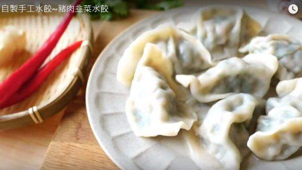 韭菜猪肉水饺 手工自制(视频)