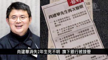 中国一分钟:肖建华消失2年生死不明 旗下银行被接管