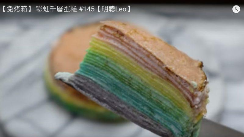 彩虹千层蛋糕 好漂亮(视频)
