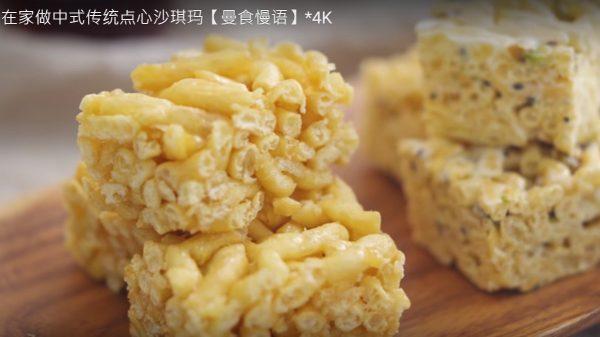 沙琪瑪 香甜鬆軟、奶香濃郁(視頻)