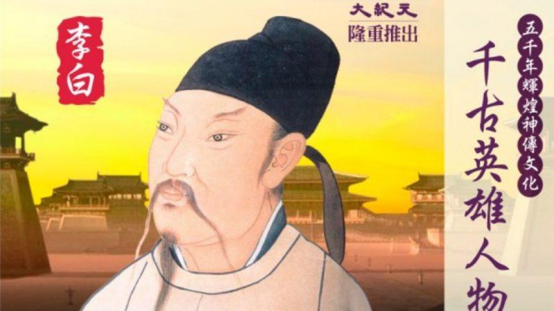 【千古英雄人物】李白(11) 谪仙寻道