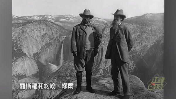 【江峰时刻】美国总统的一次野外生存体验 改变了美国对大自然的态度