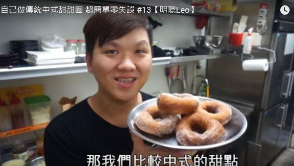 传统中式甜甜圈 超简单做法(视频)