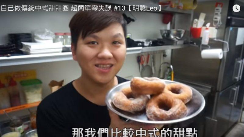 傳統中式甜甜圈 超簡單做法(視頻)